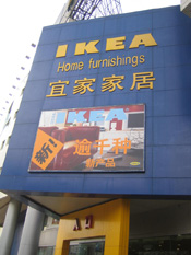 Ikea bouwt mega-dc in China