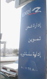 Olieproducent Saudi Aramco besteed logistiek uit aan DHL